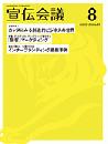 宣伝会議 2014年8月号 NO.874