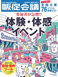 月刊販促会議2014年8月号