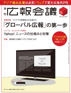 月刊広報会議2014年8月号