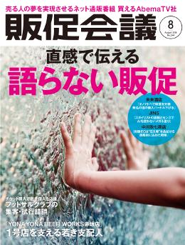 月刊販促会議 2018年8月号 No.244