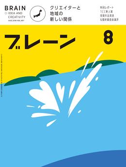 月刊ブレーン2018年8月号 No.697