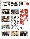 月刊広報会議2016年8月号