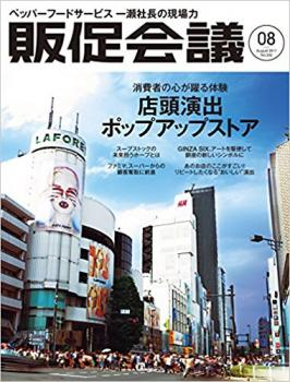 月刊販促会議 2017年8月号 No.232