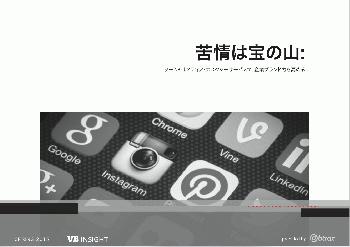 [PDF]苦情は宝の山: ソーシャルメディア・カスタマーサービスで企業ブランド力を高める