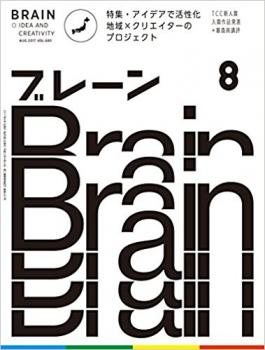 月刊ブレーン2017年8月号 No.685
