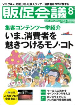 月刊販促会議 2016年8月号 No.220
