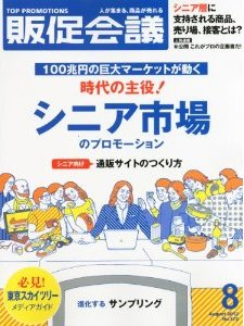 月刊販促会議2012年8月号