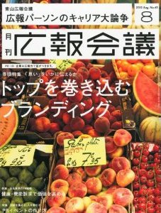 月刊広報会議2012年8月号