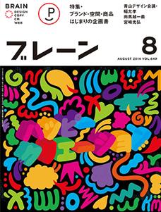 月刊ブレーン2014年8月号