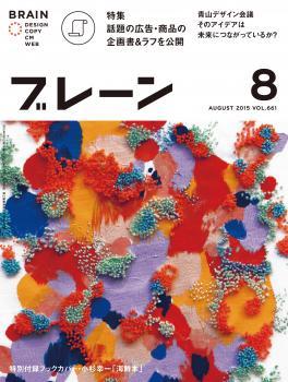 月刊ブレーン2015年8月号 No.661