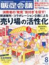 月刊販促会議2013年8月号