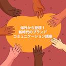 【7日間限定オンデマンド配信】海外から登壇! 新時代のブランドコミュニケーション講座