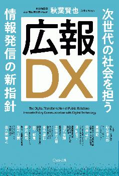 広報DX 次世代の社会を担う情報発信の新指針