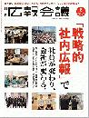 読者勉強会「朝活広報会議」vol.12~社内報リニューアル