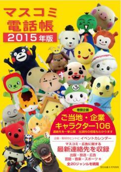 マスコミ電話帳2015年版