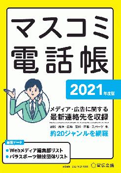 マスコミ電話帳2021年版