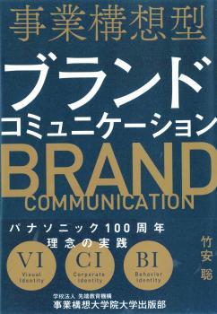 事業構想型ブランドコミュニケーション