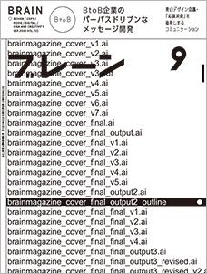 月刊ブレーン2020年9月号 No.722