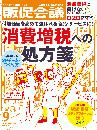 月刊販促会議2013年9月号