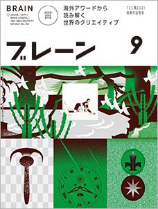 月刊ブレーン2021年9月号 No.734