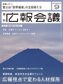 月刊広報会議2013年9月号