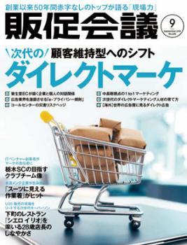 月刊販促会議 2018年9月号 No.245