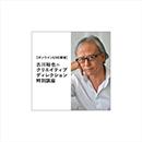 【第0回目の講義】古川裕也のクリエイティブディレクション特別講座