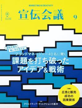 宣伝会議 2016年9月号 NO.899
