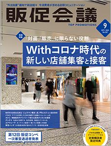 月刊販促会議 2020年9月号 No.269