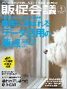 月刊販促会議 2019年9月号 No.257