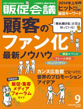 月刊販促会議2014年9月号