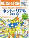 月刊販促会議2012年9月号