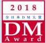 第32回 全日本DM大賞 作品募集