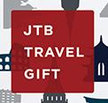 カード型旅行券「JTBトラベルギフト」を活用したあらたなプロモーション企画募集プロジェクト