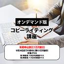 【オンライン説明会】60分で解るコピーライティングのセオリー  9月24日(金)開催