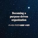 【ライブ配信】Becoming a purpose driven organization