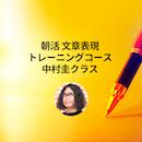 【無料体験講座】朝活 文章表現トレーニングコース 中村圭クラス