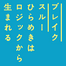 企画発想力養成講座 東京教室