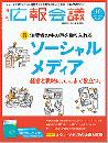 月刊広報会議2020年10月号