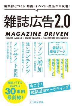 雑誌広告2.0