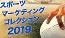 スポーツマーケティングコレクション2019