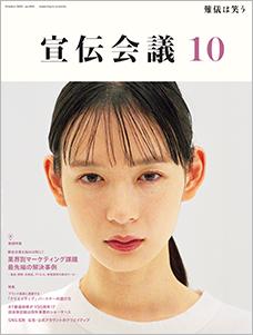 宣伝会議 2021年10月号 NO.960
