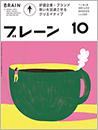 月刊ブレーン2021年10月号 No.735