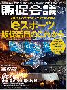 月刊販促会議 2019年10月号 No.258