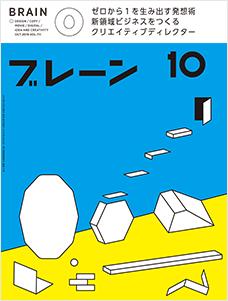 月刊ブレーン2019年10月号 No.711