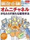 月刊販促会議2014年10月号