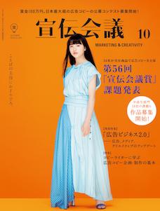 宣伝会議 2018年10月号 NO.924