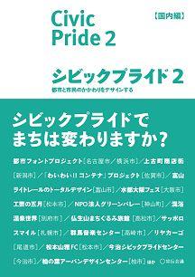シビックプライド2 【国内編】