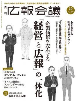 月刊広報会議2016年10月号