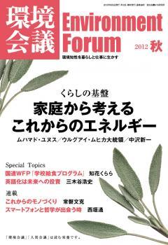 環境会議2012年秋号